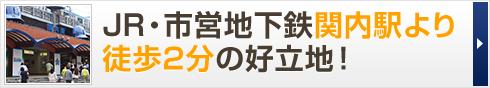 JR・市営地下鉄関内駅より 徒歩2分の好立地!