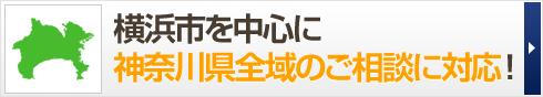 横浜市を中心に 神奈川県全域のご相談に対応!