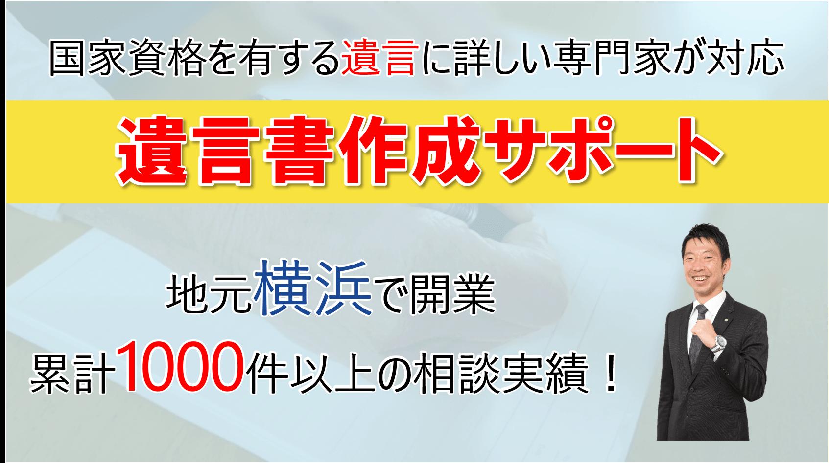 横浜で遺言の無料相談