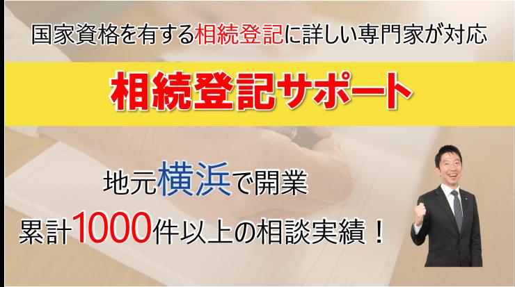 横浜の相続の専門家が相続登記をサポート