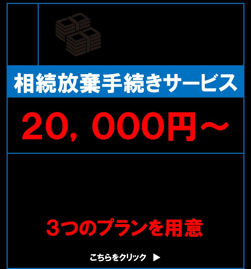 相続放棄20000円から